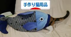 にほんブログ村 ハンドメイドブログ 手作り猫用品・グッズへ