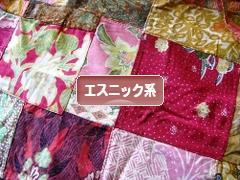 にほんブログ村 ファッションブログ エスニック系へ