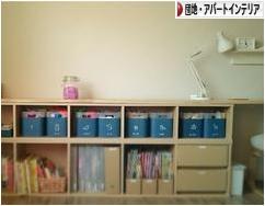 にほんブログ村 インテリアブログ 団地・アパートインテリアへ
