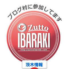 にほんブログ村 地域生活(街) 関西ブログ 茨木情報へ