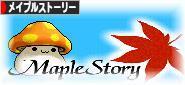 にほんブログ村 ゲームブログ メイプルストーリーへ