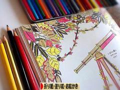 にほんブログ村 その他趣味ブログ 折り紙・塗り絵・お絵かきへ