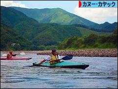 にほんブログ村 アウトドアブログ カヌー・カヤックへ