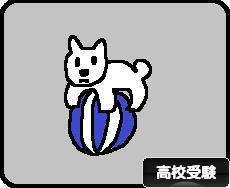 にほんブログ村 受験ブログ 高校受験(本人・親)へ