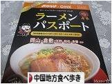 にほんブログ村 グルメブログ 中国地方食べ歩きへ