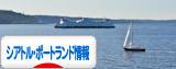 にほんブログ村 海外生活ブログ シアトル・ポートランド情報へ