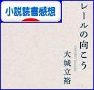 にほんブログ村 小説ブログ 小説読書感想へ