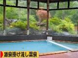 にほんブログ村 旅行ブログ 源泉掛け流し温泉へ