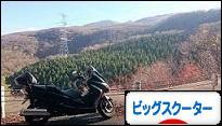 にほんブログ村 バイクブログ ビッグスクーターへ
