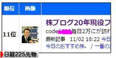 にほんブログ村 先物取引ブログ 日経225先物へ