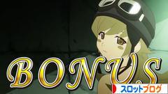 忍野忍BONUS