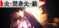 にほんブログ村 アウトドアブログ 火・焚き火・薪へ