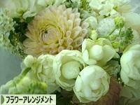 にほんブログ村 花ブログ フラワーアレンジメント(個人)へ