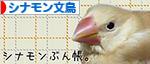にほんブログ村 鳥ブログ シナモン文鳥へ