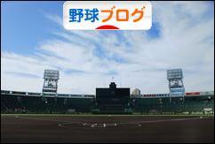 にほんブログ村 野球ブログへ