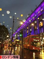 にほんブログ村 海外生活ブログ ロンドン情報へ
