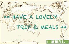 にほんブログ村 旅行ブログ 旅暮らしへ