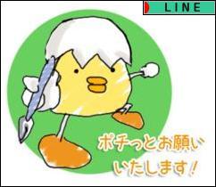にほんブログ村 ネットブログ LINEへ