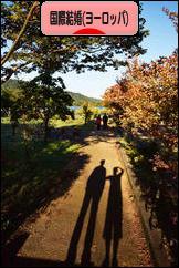 にほんブログ村 恋愛ブログ 国際結婚(ヨーロッパ人)へ