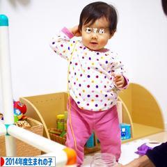 にほんブログ村 子育てブログ 2014年4月~15年3月生まれの子へ