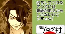 にほんブログ村 ゲームブログ 恋愛ゲームへ