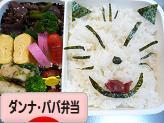 にほんブログ村 料理ブログ ダンナ弁当・パパ弁当へ