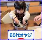 にほんブログ村 オヤジ日記ブログ 60代オヤジへ