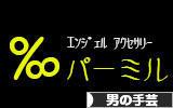 にほんブログ村 ハンドメイドブログ 男の手芸へ