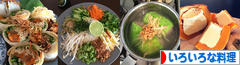 にほんブログ村 料理ブログ いろいろな料理へ