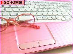 にほんブログ村 主婦日記ブログ SOHO主婦へ