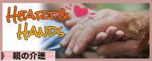 にほんブログ村 介護ブログ 親の介護へ