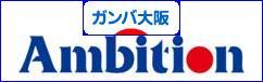 にほんブログ村 サッカーブログ ガンバ大阪へ