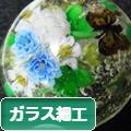 にほんブログ村 ハンドメイドブログ ガラス細工へ