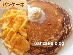 にほんブログ村 スイーツブログ パンケーキへ