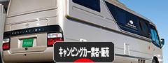 キャンピングカー(業者・販売)ブログランキング参加用リンク一覧