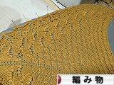 にほんブログ村 ハンドメイドブログ 編み物へ