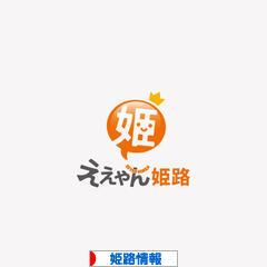 にほんブログ村 地域生活(街) 関西ブログ 姫路情報へ