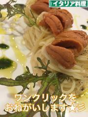 にほんブログ村 グルメブログ イタリア料理(グルメ)へ