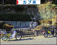 ブログ村 バイクブログカブ系