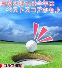 にほんブログ村 ゴルフブログ ゴルフ情報へ