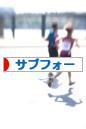 にほんブログ村 その他スポーツブログ マラソン(サブフォー)へ