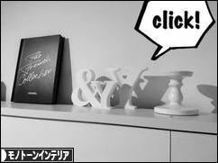 にほんブログ村 インテリアブログ モノトーンインテリアへ