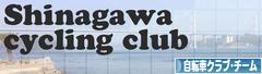 にほんブログ村 自転車ブログ 自転車クラブ・チームへ