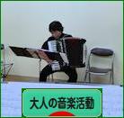 にほんブログ村 音楽ブログ 大人の音楽活動へ