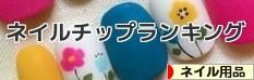 にほんブログ村 美容ブログ ネイルチップ・ネイル用品へ