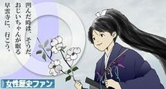 にほんブログ村 歴史ブログ 歴女・女性歴史ファンへ