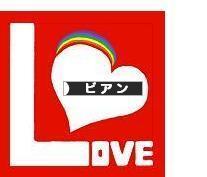 にほんブログ村 セクマイ・嗜好ブログ 同性愛・ビアン(ノンアダルト)へ