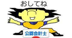 にほんブログ村 士業ブログ 公認会計士へ