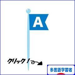 にほんブログ村 外国語ブログ 多言語学習者(学習中)へ