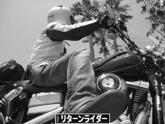 にほんブログ村 バイクブログ リターンライダーへ